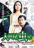 Ningen Konchuki / The Book of Human Insects (Japanese Drama Episode 1-7, English sub 3 Dvd Digipak Boxset NTSC All Region)