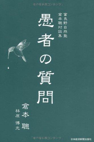 富良野自然塾・倉本聰対談集 愚者の質問