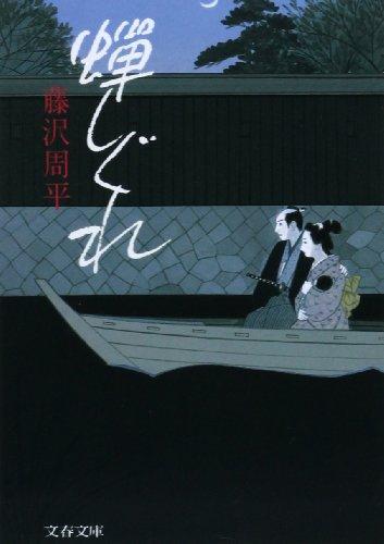 Semi Shigure [Japanese Edition]