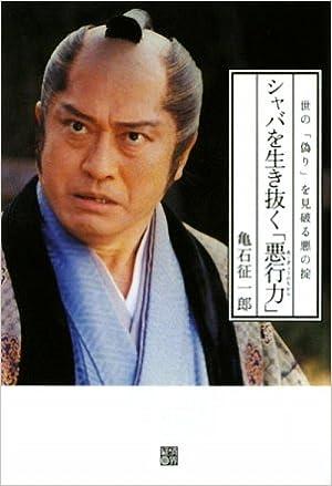 亀石征一郎