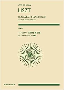 スコア リスト/ハンガリー狂詩曲 第2番 [ミュラー=ベルクハウス編] (ゼンオンスコア)