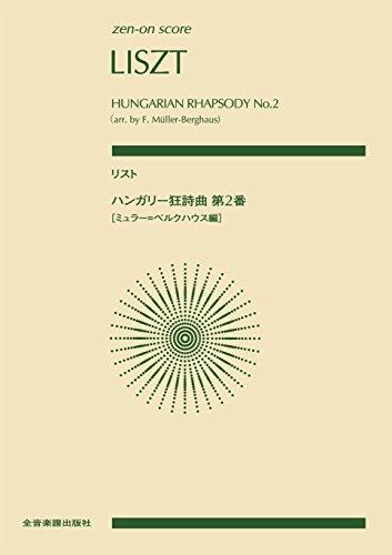 No. 2 score list / Hungarian Rhapsody [M¨¹ller Berghaus Operations] (2011) ISBN: 4118909529 [Japanese Import] - Hungarian Rhapsody No 2 Score