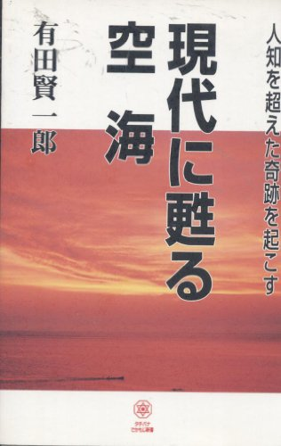 (Books that same duck Tachibana) that miracles beyond human understanding - Kukai Revived in the modern world (1995) ISBN: 4886925758 [Japanese Import] - Beyond Modern World Imports