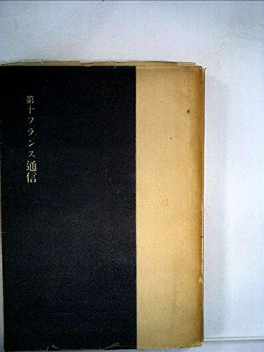 フランス通信〈第10〉 (1952年)