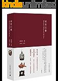城南旧事(小布老虎丛书·中国儿童文学经典)