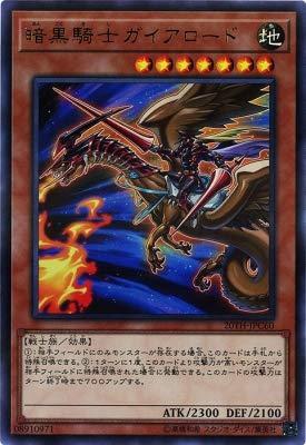 Amazon Com Yu Gi Oh Lord Gaia The Fierce Knight Ultra