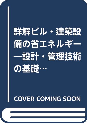 Amazon.co.jp: 詳解ビル・建築設備の省エネルギー―設計・管理技術の ...