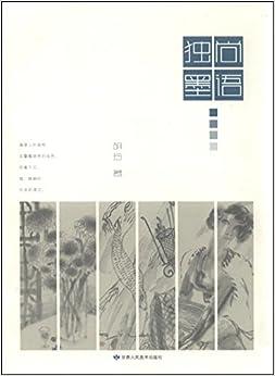 Book 独尚墨语