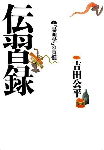 伝習録―「陽明学」の真髄 (タチバナ教養文庫)
