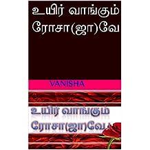 உயிர் வாங்கும் ரோசா(ஜா)வே (Tamil Edition)