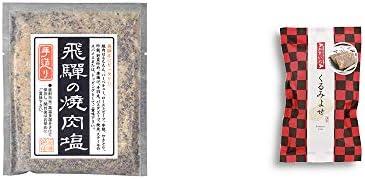 [2点セット] 手造り 飛騨の焼肉塩(80g)・くるみよせ(こし餡)(5個入)