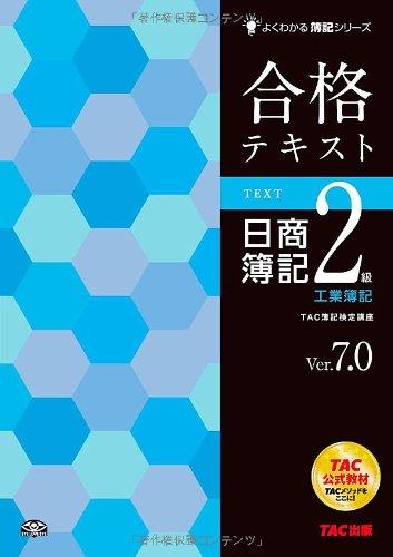 合格テキスト 日商簿記2級 工業簿記 Ver.7.0 (よくわかる簿記シリーズ)