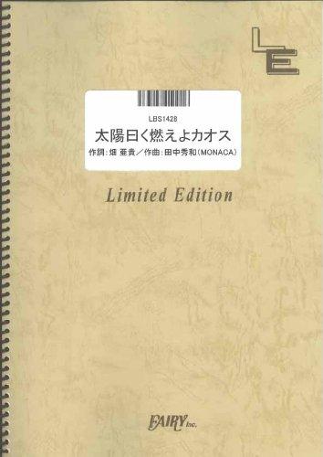 Download Taiyou Iwaku Moeyo Chaos (Nyarko-san: Another Crawling Chaos Openings) by Ushirokara Haiyoritai G LBS1428 pdf epub
