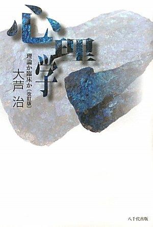 Shinrigaku : Riron ka rinshō ka pdf