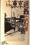 いま・むかし 東京逍遥 (犀の本)