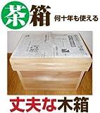 木製収納ウッドボックス S 茶箱10kgサイズ