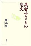 美智子さまの恋文