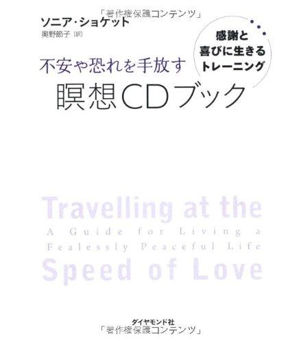 不安や恐れを手放す瞑想CDブック