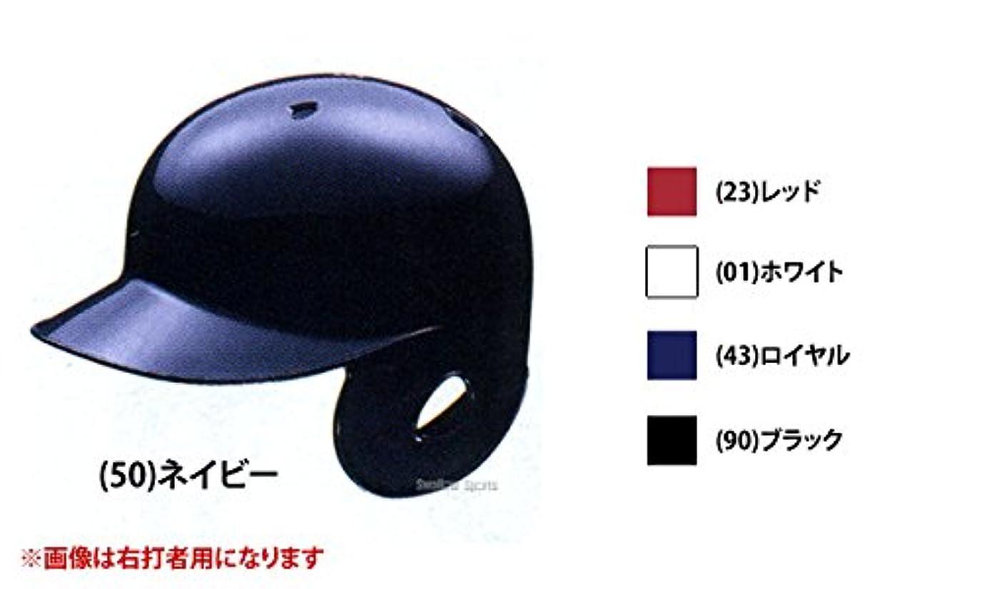 知恵口頭差アシックス(asics) 軟式用バッティングヘルメット(左右打者兼用) BPB440