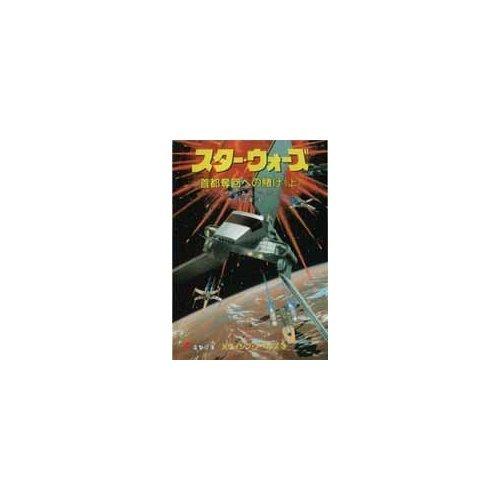 スター・ウォーズ―首都奪回への賭け〈上〉 (電撃文庫―Xウイング・ノベルズ)