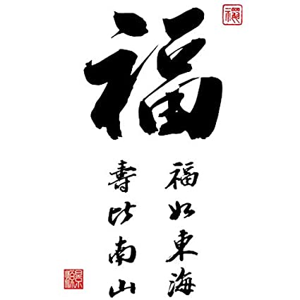 Boodecal Oriental Series Chinese Symbols Blessing for The Old