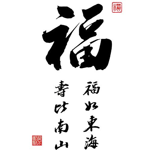 """Boodecal Oriental Series Chinese Symbols Blessing for The Old """"Happiness As Immense As the Eastern Sea; Longevity As Long As the Southern Mountain"""" Vinyl Wall Decals Stickers For Seniors Parents Birthday Gift"""