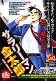 2 Salaryman Kintaro Kintaro ISBN: 4081093776 (2007) [Japanese Import]