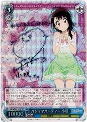 NK/WE22-27SP [SP] : (ホロ)パジャマパーティー 小咲(花澤香菜ピンク箔押しサイン入り)の商品画像
