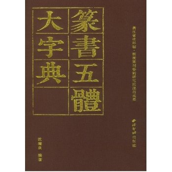 Seal Dictionary of five body(Chinese Edition) ebook