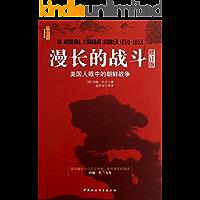 漫长的战斗:美国人眼中的朝鲜战争(修订版) (普利策奖获得者约翰·托兰力作)