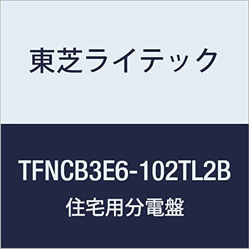 東芝ライテック 小形住宅用分電盤 Nシリーズ エコキュート(電気温水器) 20A + IH オール電化 60A 10-2 扉付 機能付 TFNCB3E6-102TL2B B01J9QHN5A