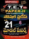 AP TET Paper-II Social Studies Top 21 Model Papers [ TELUGU MEDIUM ]