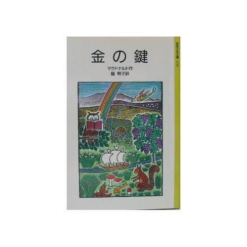 金の鍵 (岩波少年文庫 (2130))