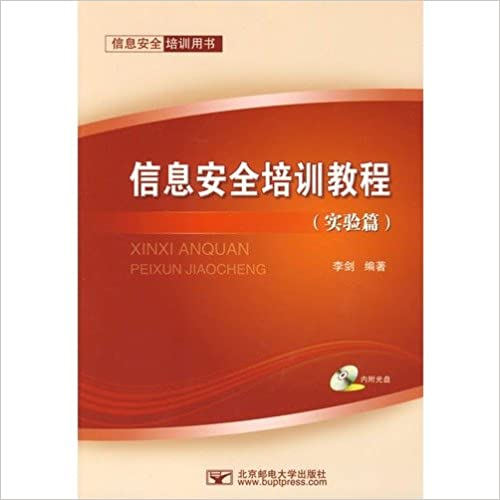 Information Security Training Course (experimental papers)(Chinese Edition)