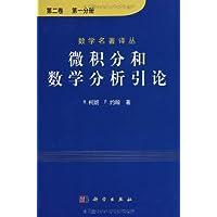 微积分和数学分析引论(第2卷共2册)