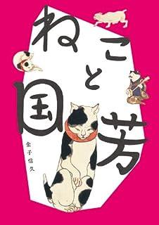 Cats in Ukiyo-e: Japanese Woodblock Print (Japanese, Japanese and Japanese Edition) by Kuniyoshi Utagawa (4756242871) | Amazon Products