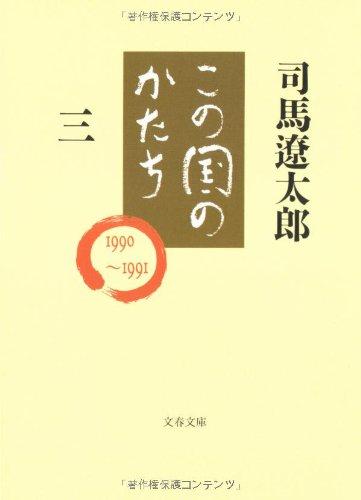 この国のかたち〈3〉 (文春文庫)