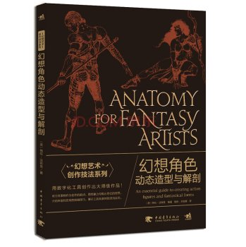 Read Online Fantasy art techniques Series: Fantasy Role dynamic modeling and anatomy(Chinese Edition) ebook