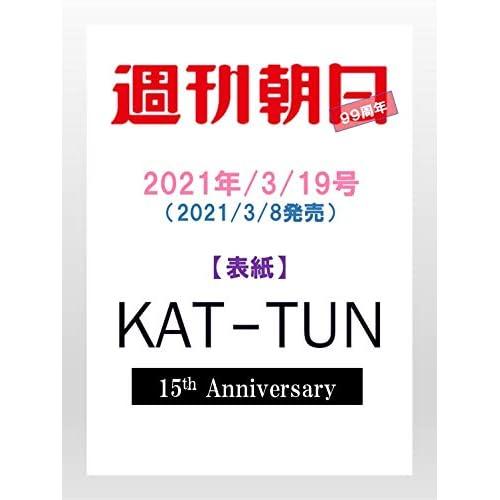 週刊朝日 2021年 3/19 増大号  表紙画像