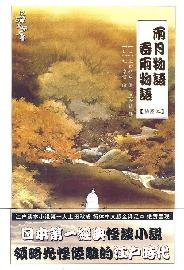 Ugetsu Monogatari spring Story (Illustrated) [Paperback](Chinese Edition)