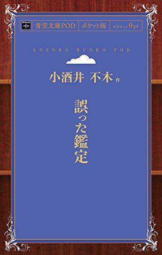 誤った鑑定 (青空文庫POD(ポケット版))