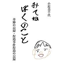 mitene bokunokoto: kisekinokiroku netuzoujikennetuzounokiroku (Japanese Edition)