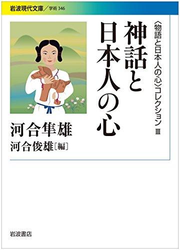 神話と日本人の心 物語と日本人の心コレクションIII / 河合隼雄