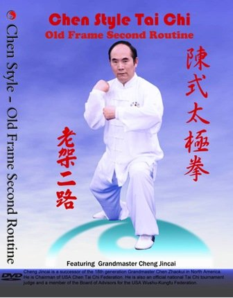 Chen Style Tai Chi Old Frame Second Routine,Feature Grandmaster Cheng Jincai, each form was break down into section,great for beginner, DVD,with