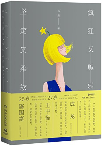 Her Story (Chinese Edition)