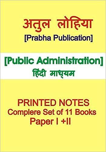 books free public hindi administration upsc