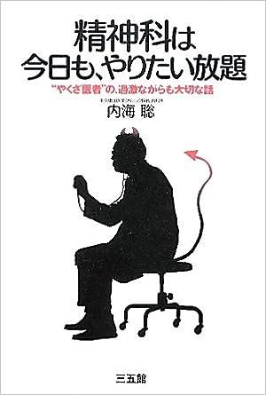 精神科は今日も、やりたい放題 | 内海 聡 |本 | 通販 | Amazon