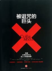 The Curse of the Mogul (Chinese Edition)