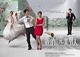 Who's The One - Wo De Wan Mei Nan Ren Aka My Perfect Man - Chinese Subtitle