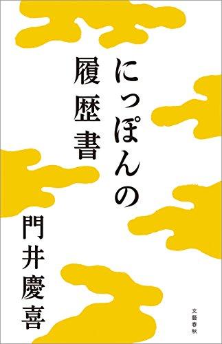 にっぽんの履歴書 (文春e-book)